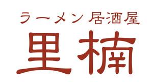 Satokusu_tate_3